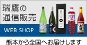 瑞鷹株式会社 公式通販サイト