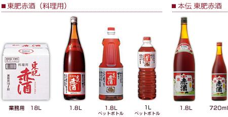東肥赤酒ラインナップ