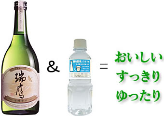瑞鷹芳醇辛口「和らぎ水」イメージ