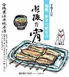 合鴨農法純米酒720ml