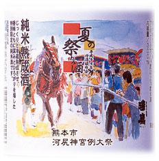 熊本市「河尻神宮例大祭」