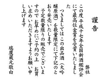 全国新酒鑑評会金賞受賞酒