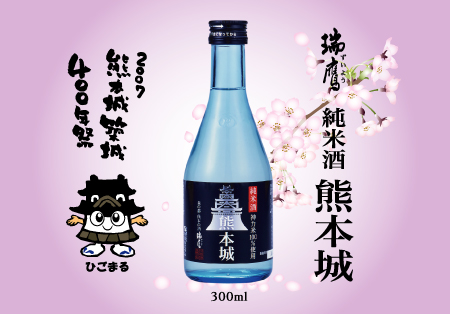 純米酒 熊本城