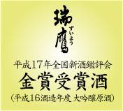 全国新酒鑑評会金賞受賞酒発売