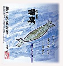 神力米純米酒「笹舟」300ml×3本