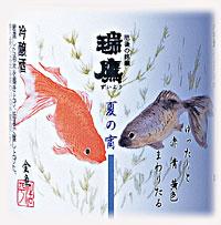 吟醸酒「金魚」300ml×3本