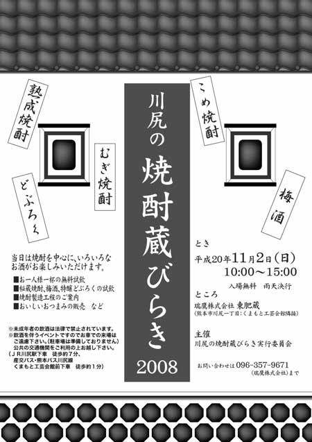 kurabiraki2008.jpg
