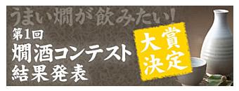 第1回燗酒コンテスト.jpg