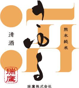 熊本純米「瑞鷹 さゆる」ラベル(線無).jpg