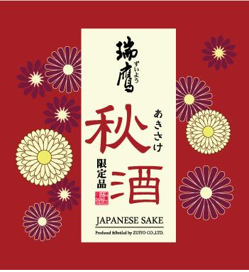 純米ひやおろし秋酒ラベルイメージ