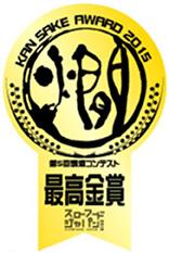燗酒最高金賞2015