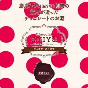 chocolate_zuiyo_logo2