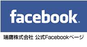 瑞鷹株式会社 公式Facebookページ