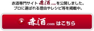 東肥赤酒専門サイト 赤酒.com はこちら