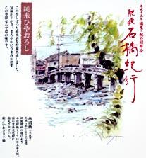 純米ひやおろし720ml