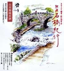 山田錦純米酒720ml