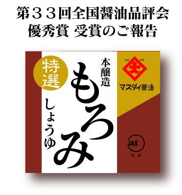 第33回全国醤油品評会優秀賞受賞「もろみしょうゆ」