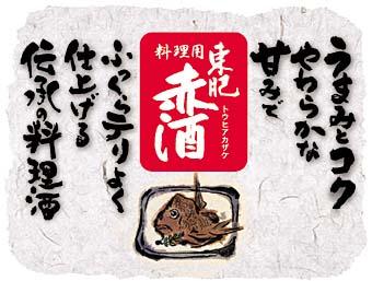 東肥赤酒(料理用)小瓶等ラベル変更