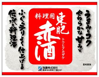 東肥赤酒(料理用)1.8L瓶新ラベル