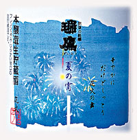 本醸造生貯蔵酒「花火」300ml×3本