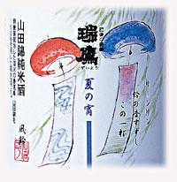 山田錦純米酒「風鈴」300ml×3本