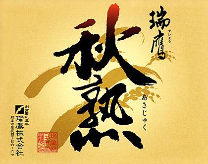 akijyuku-label1.jpg