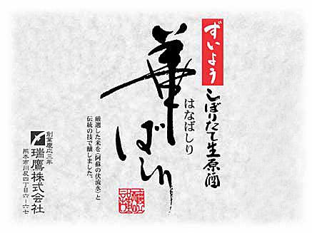 hanabashiri-label2.jpg
