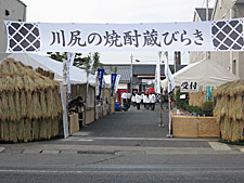 焼酎蔵びらき2009様子(2)
