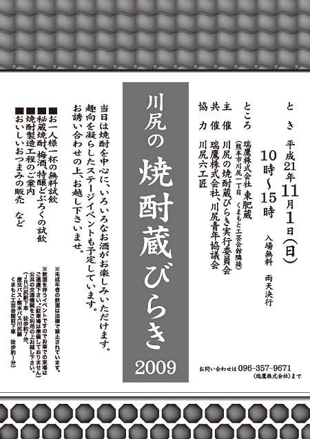 kurabiraki2009_poster.jpg