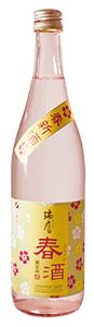 春新酒春酒(はるさけ)