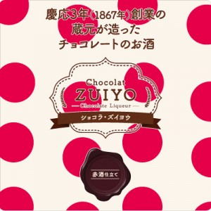 chocolate_zuiyo_logo2