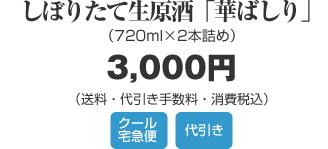 しぼりたて生原酒「華ばしり」720mlx2本 3,000円(送料・代引き手数料・消費税込)
