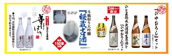 2011秋限定挿入-3.jpg